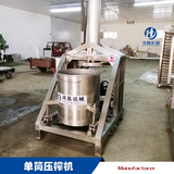 米酒壓榨機